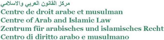 Centre de droit arabe et musulman مركز القانون العربي والإسلامي